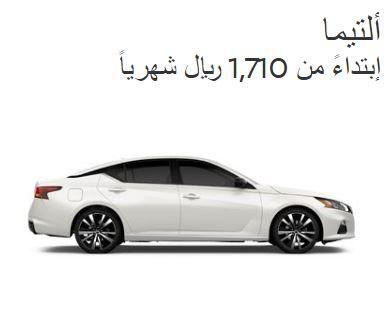 التقسيط من Nissan السعودية علي سيارة التيما